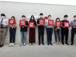 엠로, 코로나19 의료진 응원 ''덕분에 챌린지' 동참