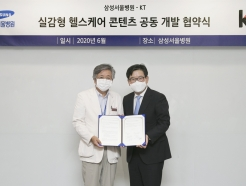 <strong>KT</strong>-삼성서울병원, 치매 예방하는 MR 솔루션 개발 맞손