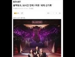 """가세연의 헛발질? '블핑' 조회수 의혹에…누리꾼 """"프리징 몰라?"""""""