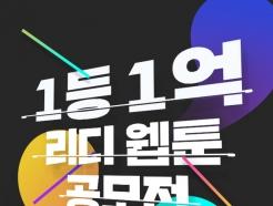 우승상금 1억원, '리디 웹툰 공모전' 다음달 30일 접수