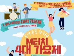 청소년가요제/월드뮤직경연대회 본선, '코로나19' 여파 '동영상' 심사