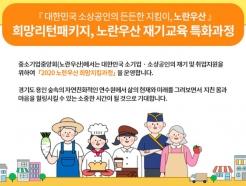 중기중앙회 '폐업지원·재취업 교육' 등 희망지킴과정 접수
