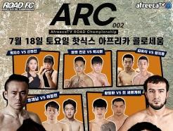 '아프리카TV 로드FC' 16인 대진 확정 '김이삭 vs 양지용' 1경기