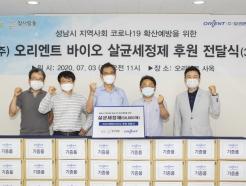 <strong>오리엔트바이오</strong>, 개인소독제 '하이플루' 경기 성남시에 증정