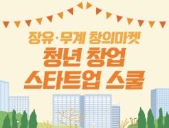 김해도시재생지원센터, 청년창업가 찾는다…교육생 모집 중