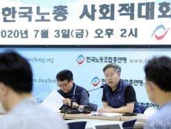한국노총, 고용 위기 극복을 위한 사회적대화