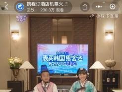 갓쓰고 '강남스타일' 춘 여행대부, 중국인 200만명 몰렸다
