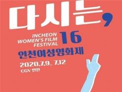 제16회 인천여성영화제 9~12일 나흘간 개최