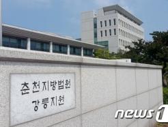 '선거법 위반' 고동수 강원양돈조합장 벌금 90만원 선고