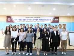 한국교통대 LINC+사업단, 산학협력 멀티태스킹 선포식