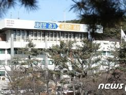 경기도 '사무관 승진' 여성 비율 38%로 역대 최고