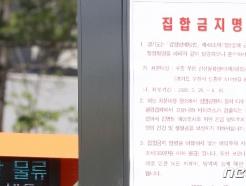 경기지역 방판업체·유흥주점 집합금지 연장