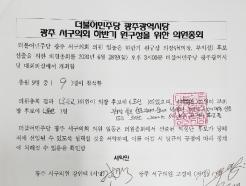 민주당 광주, 의장단 선거 해당행위 김태영 구의원 징계