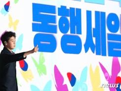 [사진] 미스터 트롯 정동원, 대한민국 동행세일 캠페인송