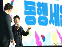 [사진] '대한민국 동행세일' 행사 참석한 '미스터 트롯' 정동원
