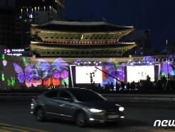 [사진] 숭례문 불 밝힌 알록달록 나비