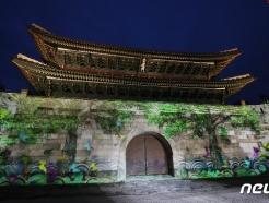 [사진] 숭례문 수 놓은 '대한민국 동행세일' 미디어 파사드