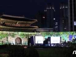 [사진] 숭례문에 펼쳐진 '동행세일' 미디어 파사