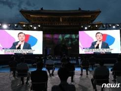 [사진] 문재인 대통령 영상으로 불 밝힌 숭례문