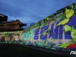 [사진] 숭례문 수 놓은 '대한민국 동행세일'