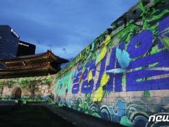[사진] '대한민국 동행세일' 불 밝힌 숭례문