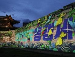 [사진] 숭례문 외벽에 '대한민국 동행세일'