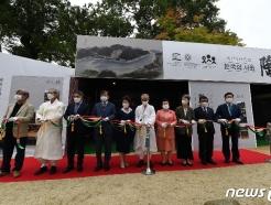 [사진] 문화재청, '한국의 서원, 세계유산축전' 개최