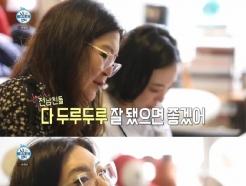 """'나혼자산다' 한혜연 """"전 남친, 연락하는 사람 有…아내가 내 팬이라고"""""""