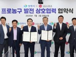 창원 LG<strong>,</strong> 창원시와 프로농구 발전 상호 협력 업무 협약