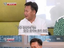 '집사부일체' 존 리, 독특한 직원 복지부터 금융 조기교육까지…시선집중(종합)