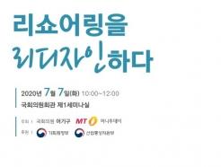 [알림]'포스트코로나' 한국경제 살릴 리쇼어링 해법 찾는다