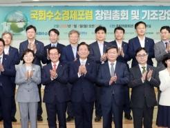 국회수소경제포럼 개최