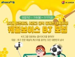 K리그-<strong>아프리카TV</strong>, 중계진 찾는다... '케꿀보이스' 서바이벌