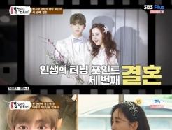 """[RE:TV] '밥먹다' 함소원 """"18살 연하 진화와 결혼, 인생의 터닝 포인트"""""""