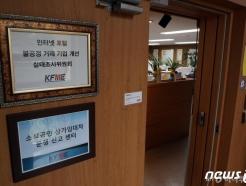 """'춤판 워크숍' 논란에 입다문 소공연…""""지도부 총사퇴해야"""""""