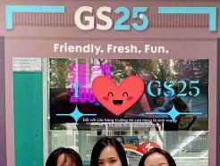 '편의점 샛별이' 베트남서 대박…GS25 매출 30% 뛰었다