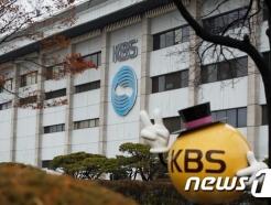 KBS, 제48회 국제에미상 준결선 온라인심사 주관한다