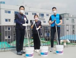 삼화페인트, 발달장애인 공동생활가정에 '시원한 옥상' 선물