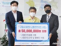 <strong>LG디스플레이</strong>, 구미 어린이교통안전지킴 사업에 5000만원 지원