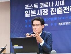 경희사이버대 오태헌 교수, 코로나19 이후 일본경제 관련 강연