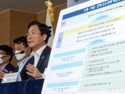 '소재·부품·장비 2.0 전략' 발표