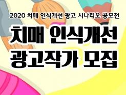 파주시, '치매 인식개선' 광고 시나리오 공모전