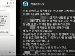 BJ '진워렌버핏' 숨진채 발견…지인에 유서 형식 메시지 보내