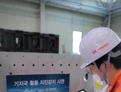 통신 기지국의 변신…<strong>SK</strong>T 기지국, '지진 관측소' 된다