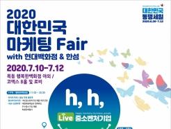 """""""한섬 90%까지 할인""""…코엑스·목동서 마케팅 페어 개최"""