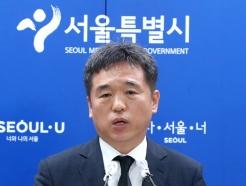 입장 발표하는 서정협 서울시장 권한대행