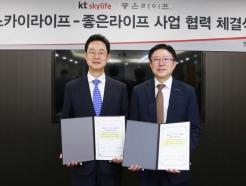 <strong>KT</strong>스카이라이프, 내달초 '위성방송+상조서비스' 결합상품 출시