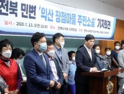 암 집단 발병 장점마을 주민들, 170억대 손배소 청구
