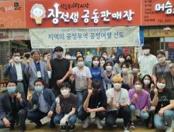 대전대, '지역의 공정무역·공정여행 선도' 프로그램 전개
