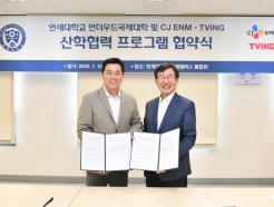 CJ ENM 티빙, 연세대와 디지털 융합인재 키운다